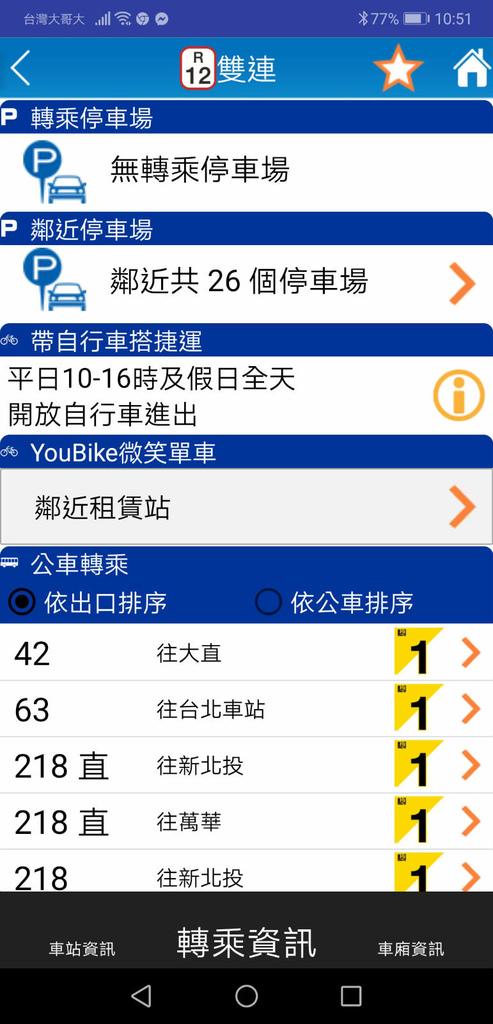 Screenshot_20200820_105156_tw.com.trtc.is.android05_meitu_12.jpg