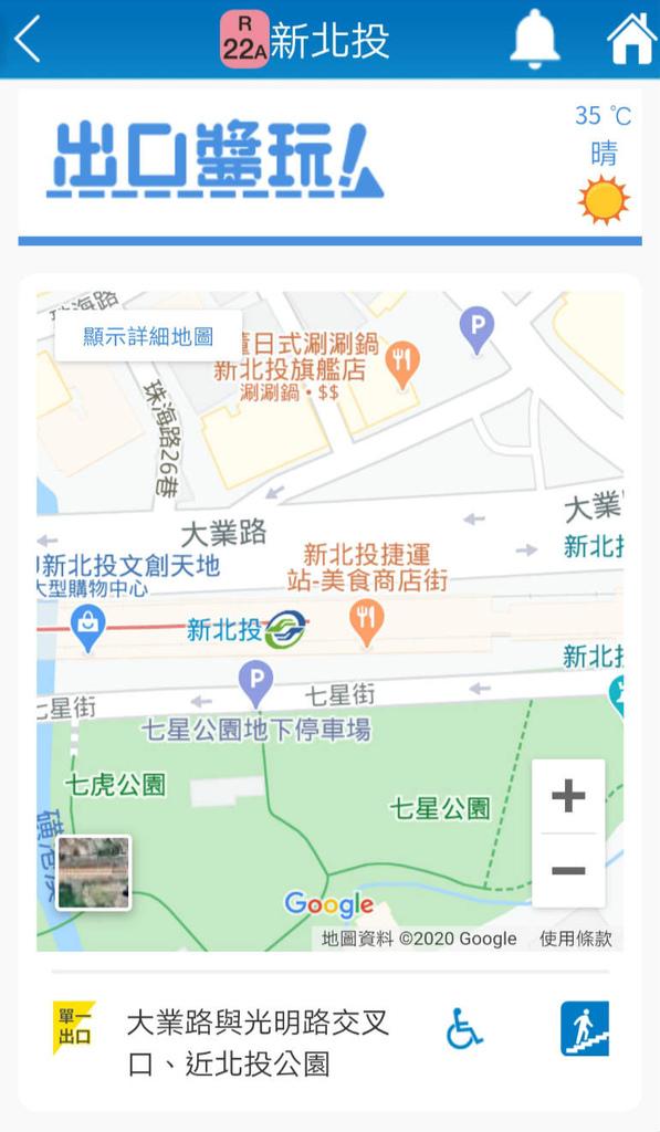 Screenshot_20200820_105742_tw.com.trtc.is.android05_meitu_15.jpg