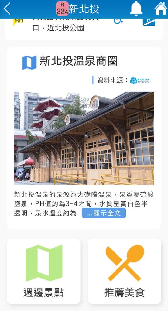 Screenshot_20200820_105748_tw.com.trtc.is.android05_meitu_16.jpg