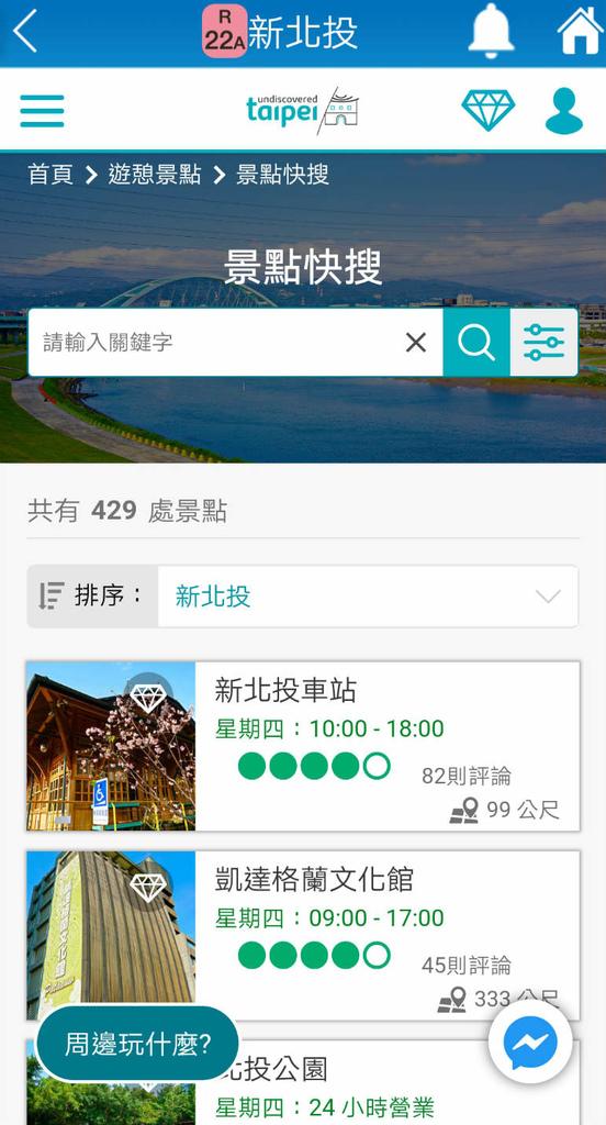 Screenshot_20200820_105816_tw.com.trtc.is.android05_meitu_19.jpg