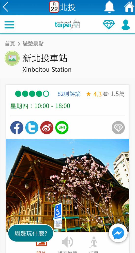 Screenshot_20200820_122211_tw.com.trtc.is.android05_meitu_21.jpg
