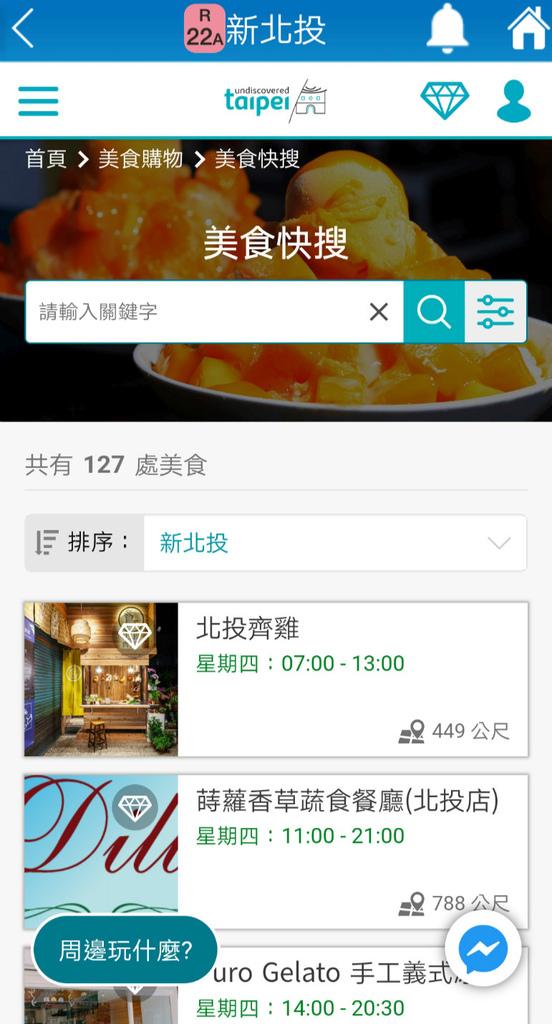 Screenshot_20200820_105804_tw.com.trtc.is.android05_meitu_17.jpg