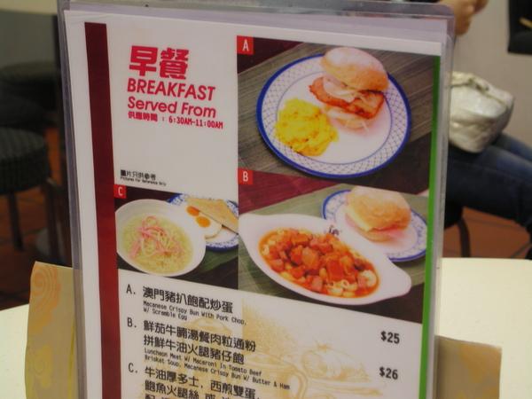 澳門茶餐廳早餐menu2.JPG