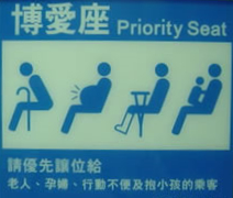 priority_seat_00.jpg