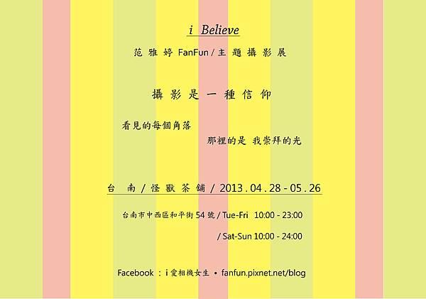 范范展出邀請卡背面FanFun-iBelieve
