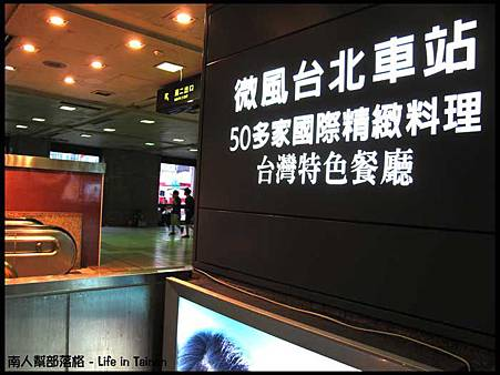 台北-微風台北車站.jpg