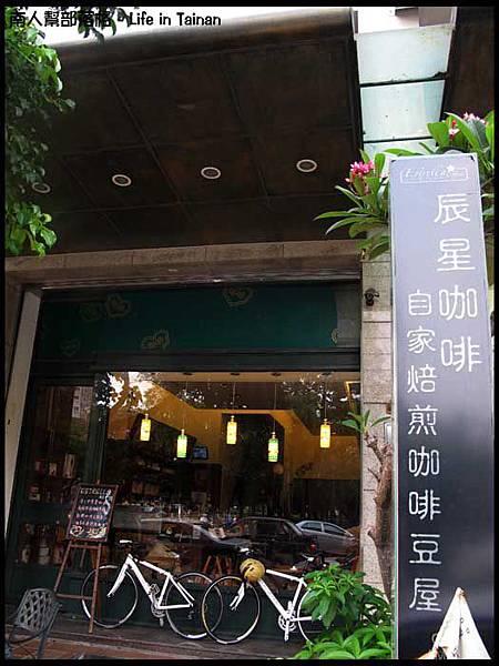 晨星咖啡烘焙專賣店-店外01.jpg
