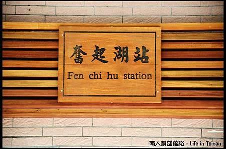 奮起湖車站-13.jpg