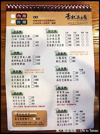 豪記臭豆腐-點菜單.jpg