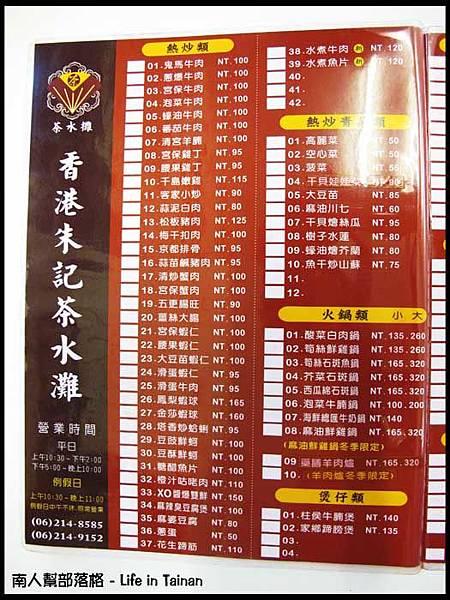 朱記香港茶水攤-01.jpg