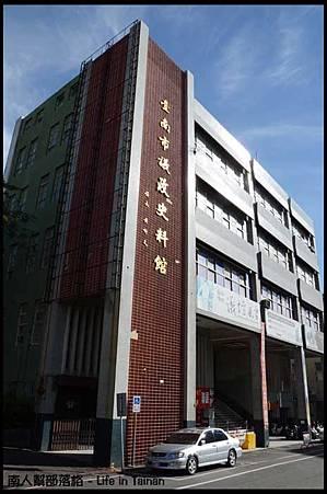 台南市議政史料館-大樓.jpg