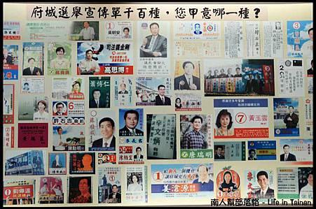 台南市議政史料館-競選的傳單介紹.jpg