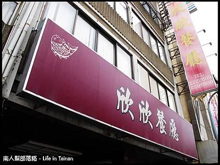 欣欣餐廳-00.jpg