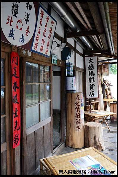 下腳店仔-大姑媽雜貨店(電視場景)04.jpg