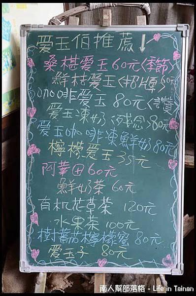 愛玉伯ㄟ厝餐點.jpg