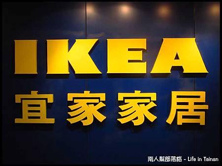 IKEA-00(版權屬IKEA所有).jpg