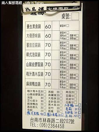 鼎勝火烤兩吃-點菜單.jpg