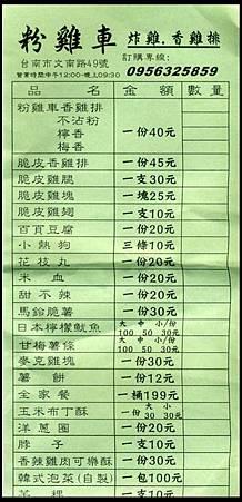 粉機車香雞排-菜單.jpg