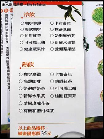 府城藝術轉角-下午茶飲料菜單.jpg