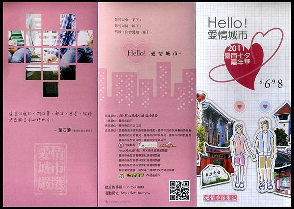 關於府城-愛情城市(活動DM).jpg