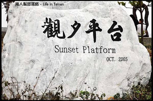 觀夕平台-08.jpg