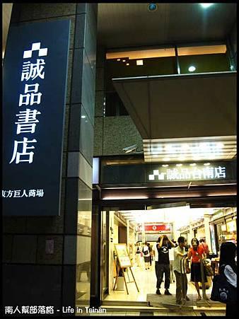 當異國美食到了台南舊城亞洲篇(誠品演講)-01.jpg