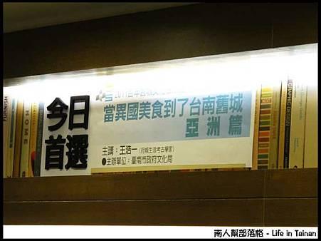 當異國美食到了台南舊城亞洲篇(誠品演講)-02.jpg