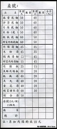 手工鹽水意麵-價目表.jpg