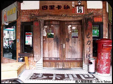 沙卡里巴啤酒屋-05.jpg