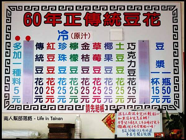 無名豆花-價目表.jpg