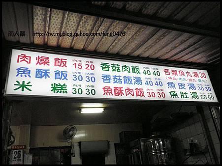 ●全生小食店(招牌)04.jpg