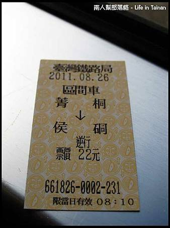 台北行-火車票01.jpg