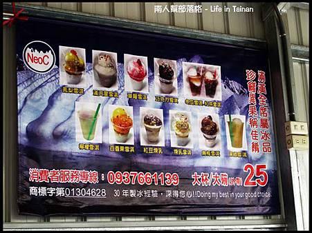 鴻達臭豆腐-雪淇冰.jpg