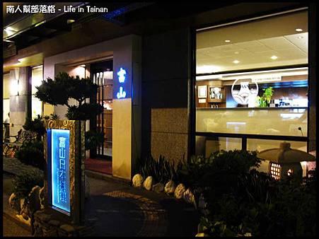 富山日本料理-02.jpg