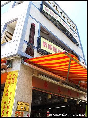 東東蝦餅-09.jpg