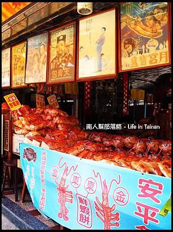 東東蝦餅-10.jpg