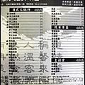 津華火鍋-價目表.jpg