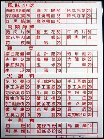 津華火鍋-價目表01.jpg