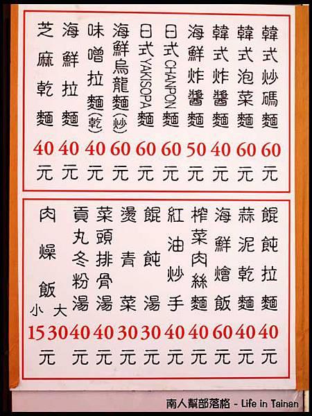 956拉麵館-價目表.jpg