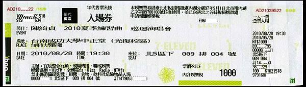 陳綺貞2010夏季練習曲巡迴演唱會-門票.jpg