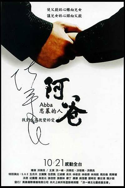 阿爸電影酷卡-導演簽名.jpg