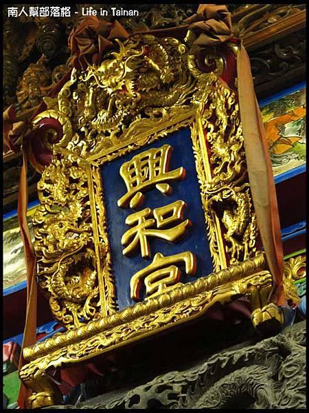 興和宮-11.jpg
