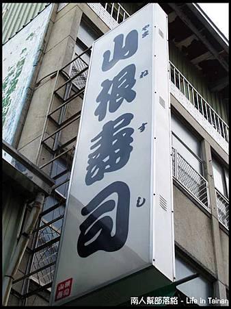 山根壽司-02.jpg