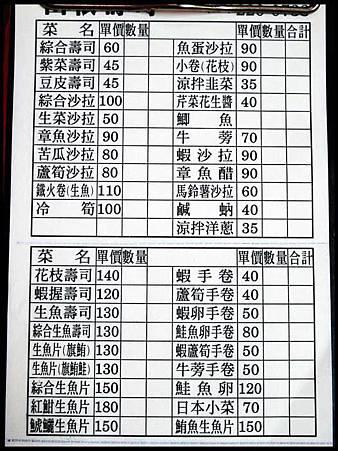山根壽司-菜單(價目表).jpg