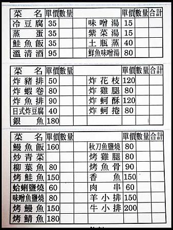 山根壽司-菜單(價目表)01.jpg
