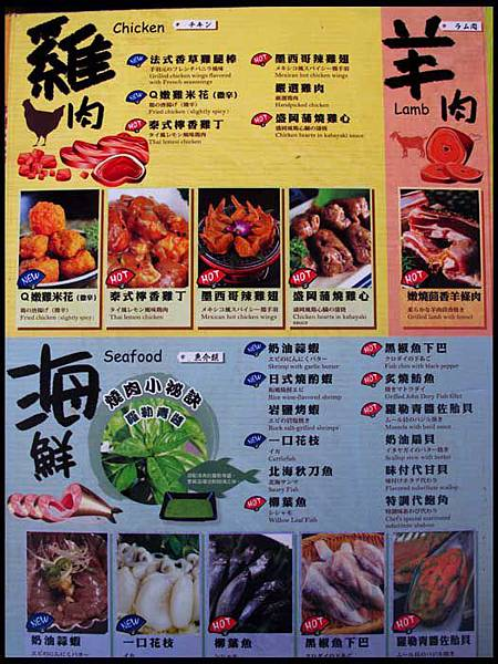 野宴日式炭火燒肉-菜單01.jpg