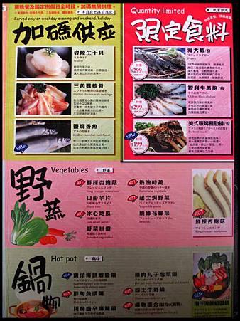野宴日式炭火燒肉-菜單02.jpg
