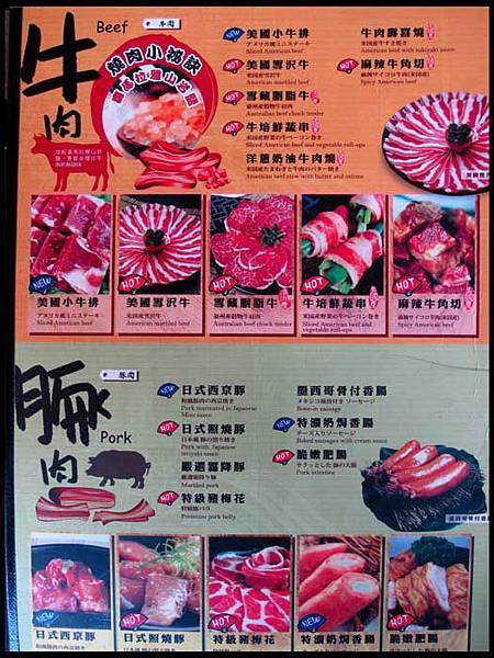 野宴日式炭火燒肉-菜單03.jpg