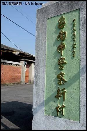 台南市警察新村-30.jpg