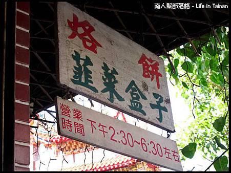 安平劉記韭菜盒子-1.jpg
